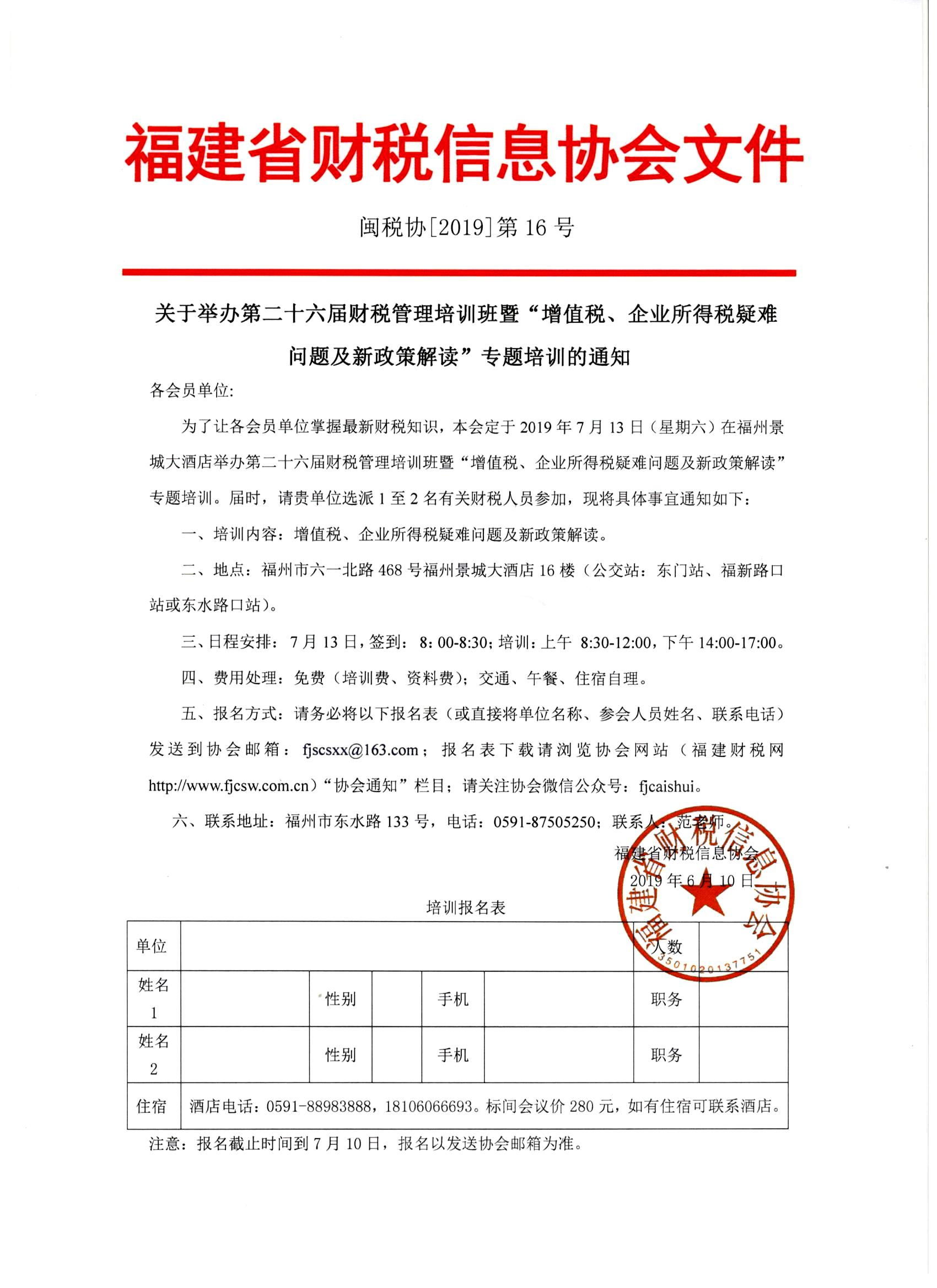 财税2019.7.13培训文件.jpg