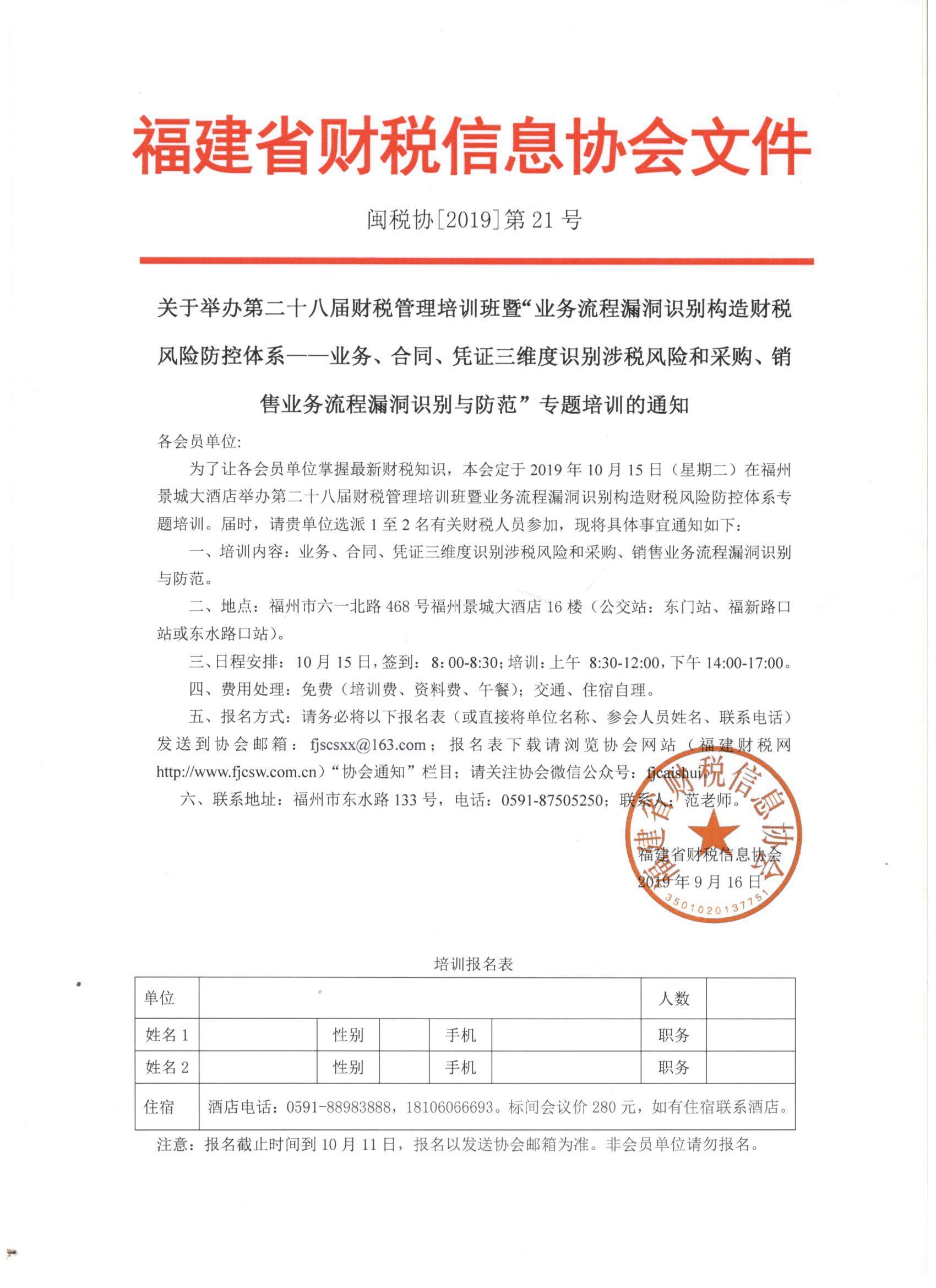 福建省财税信息协会2019年10月15日培训文件.jpg
