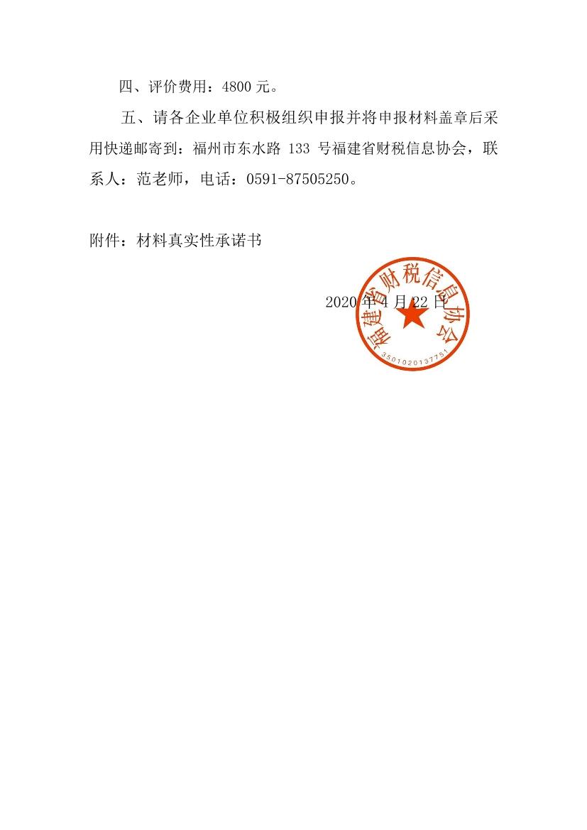 2020年4月22日05号关于组织申报2020年企业信用等级评价工作的通知_1.jpg