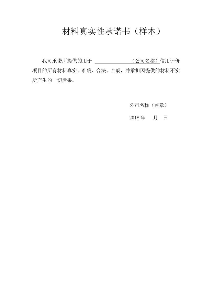 2020年4月22日05号关于组织申报2020年企业信用等级评价工作的通知_2.jpg