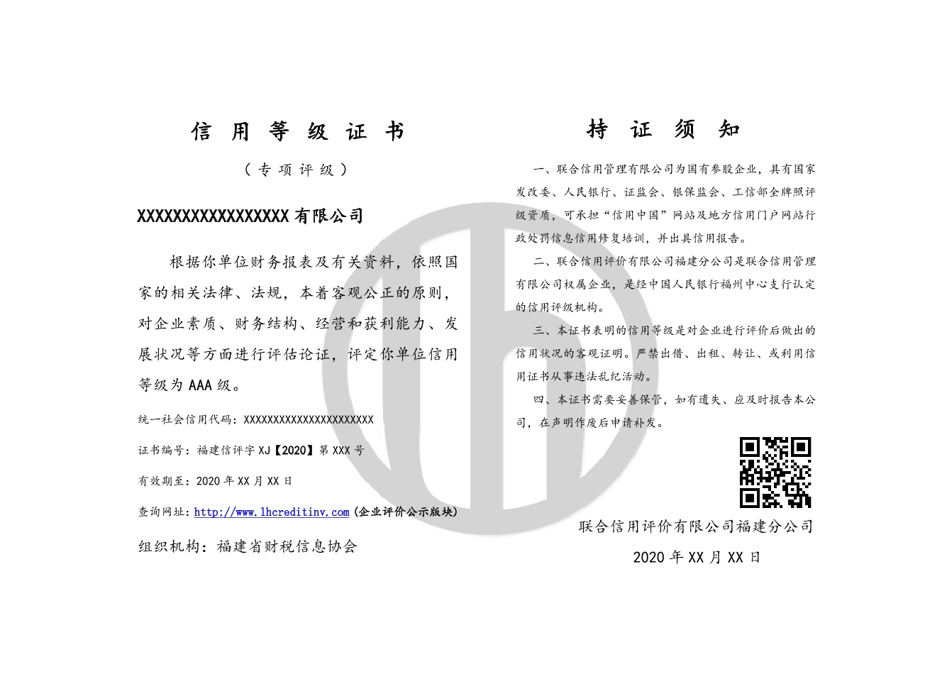 财税协会信用等级证书_0.jpg