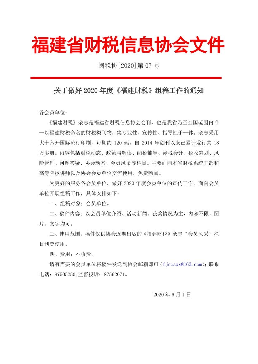 2020年6月1日07号文件关于做好2020年度《福建财税》组稿工作的通知_0.jpg